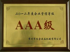 企业资信3A级